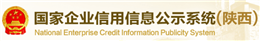 國家企業信用信息公示系統.